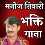 Manoj Tiwari Bhakti Mp3 Songs 2020 Free Download And Online Play