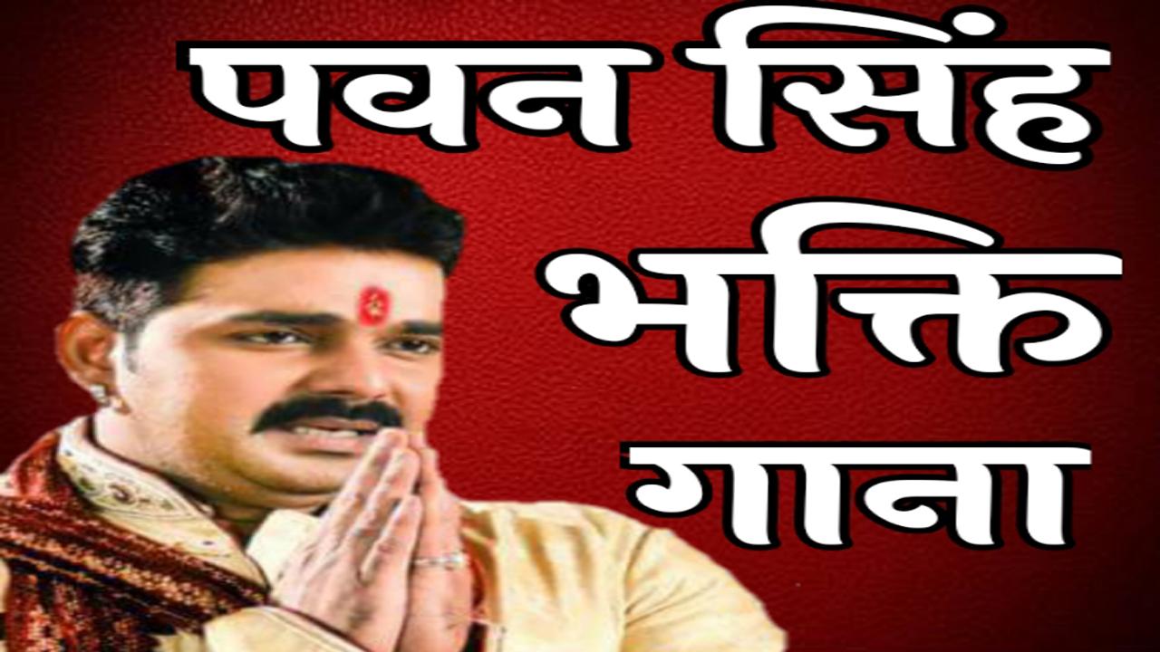 Pawan Singh Navratri Bhakti Mp3 Song Download Online Bhojpuri
