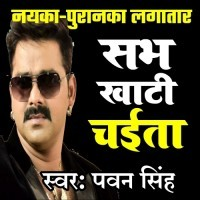 Pawan Singh Chaita Mp3 Songs 2020 Free Download And Online Play