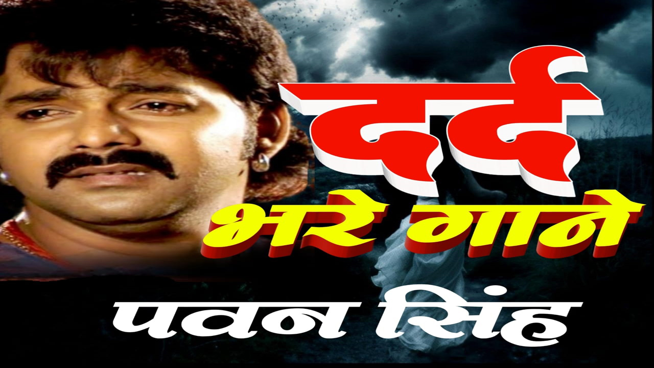 Pawan Singh Sad (Bewafai) Gam Mp3 Song Download
