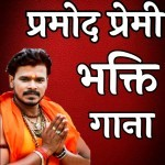 Download Pramod Premi Yadav Bhakti Mp3 Song