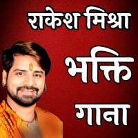 Rakesh Mishra Bhakti Mp3 Song 2020 Free Download And Online Play