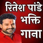 Ritesh Pandey Bhakti Mp3 Songs New Mp3 Ritesh Pandey Bhakti Mp3 Songs New Movie Mp3 Songs Ritesh Pandey Bhakti Mp3 Songs 2019 Mp3 Dj Remix Ritesh Pandey Bhakti Mp3 Songs HD Photo Wallper
