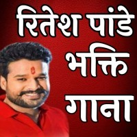 Ritesh Pandey Bhakti Mp3 Songs 2020 Free Download And Online Play