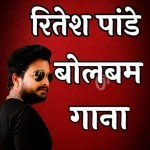 Download Ritesh Pandey Bolbam Mp3 Song