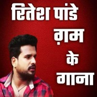 Ritesh Pandey Sad Mp3 2020 Free Download And Online Play