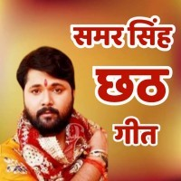 Samar Singh Chhath Mp3 2020 Free Download And Online Play