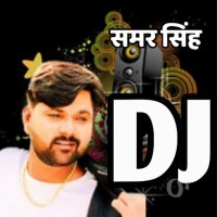 Samar Singh DJ Mp3 2020 Free Download And Online Play