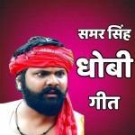 Download Samar Singh Dhobi Geet Mp3