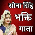 Sona Singh Navratri Bhakti Mp3 Song 2020 Free Download And Online Play