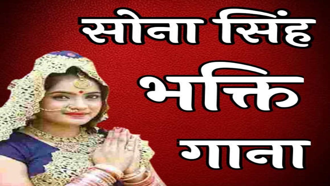 Sona Singh Navratri Bhakti Mp3 Song Download
